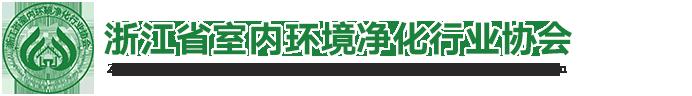 浙江省室内环境净化行业协会「官方网站」