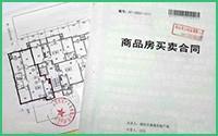 """""""浙版""""新商品房合同:全装修须有空气检测合格报告"""