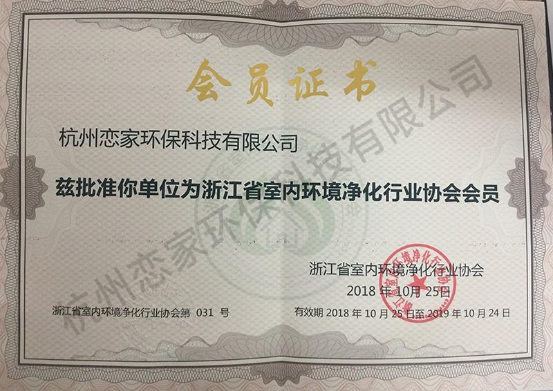 杭州恋家环保科技有限公司