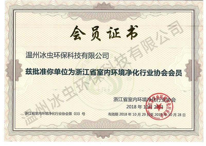 温州冰虫环保科技有限公司