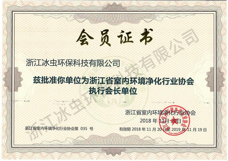 浙江冰虫环保科技有限公司