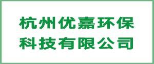 杭州优嘉环保科技有限公司