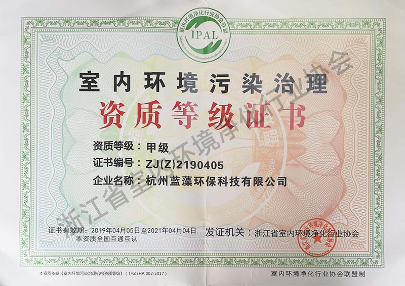 杭州蓝藻环保科技有限公司