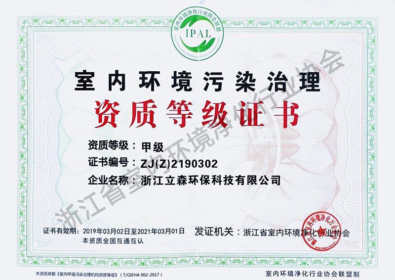 浙江立森环保科技有限公司