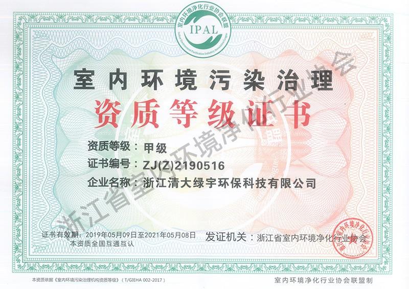 浙江清大绿宇环保科技有限公司