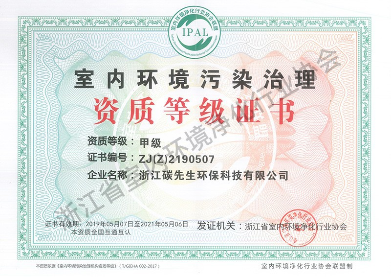 浙江碳先生环保科技有限公司