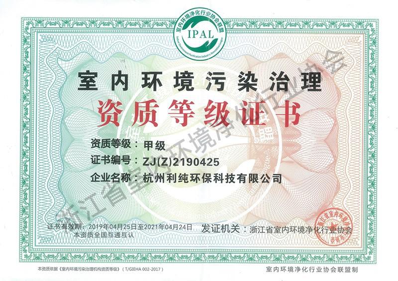 杭州利纯环保科技有限公司
