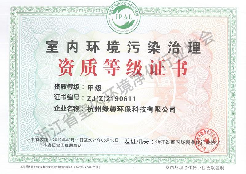 杭州绿馨环保科技有限公司