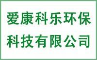 杭州爱康科乐环保科技有限公司