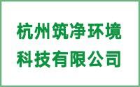 杭州筑净环境科技有限公司