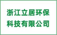 浙江立居环保科技有限公司