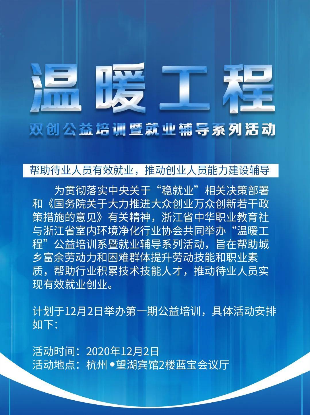 浙江省室内环境净化行业协会