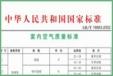 室内空气质量标准(GBT 18883-2002)